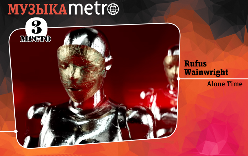 "Rufus Wainwright – Alone Time. Фото Сергей Лебедев., ""Metro"""
