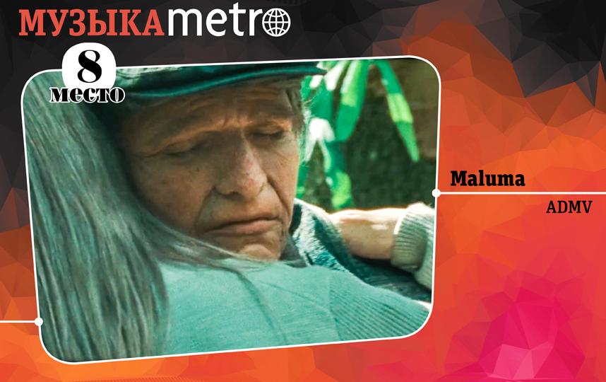 "Maluma – ADMV. Фото Сергей Лебедев., ""Metro"""