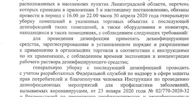 Постановление подписал глава региона Дрозденко.