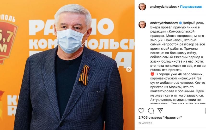 """""""Основная задача — уберечь людей от массового заражения"""", – сказал Андрей Джатдоев в последнем своем интервью. Фото instagram: @andreydzhatdoev"""
