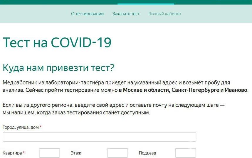 """Как сделать бесплатный тест на коронавирус. Фото https://help.yandex.ru/, """"Metro"""""""