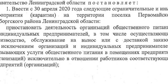 Постановления подписал глава региона Дрозденко.