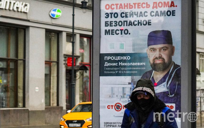 Один из плакатов в Москве с призывом оставаться дома. Фото РИА Новости