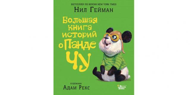 """Нил Гейман """"Большая книга историй о панде Чу"""" (0+)."""