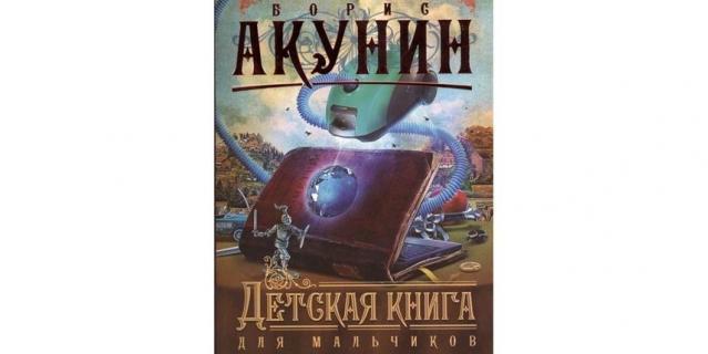 """Борис Акунин """"Детская книга для мальчиков"""" (6+)."""