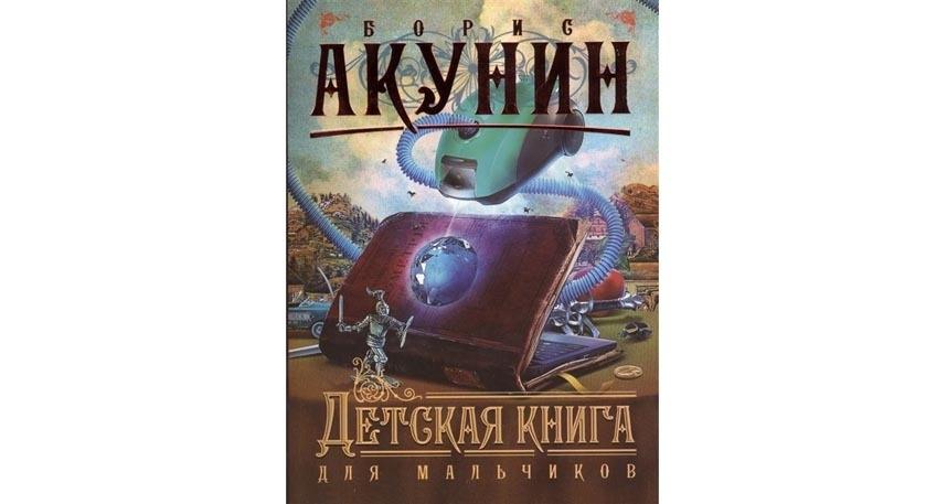 """Борис Акунин """"Детская книга для мальчиков"""" (6+). Фото Предоставлено издательством"""