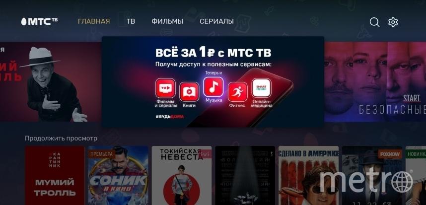 Цифровые сервисы всего за 1 рубль в едином пакете от МТС.