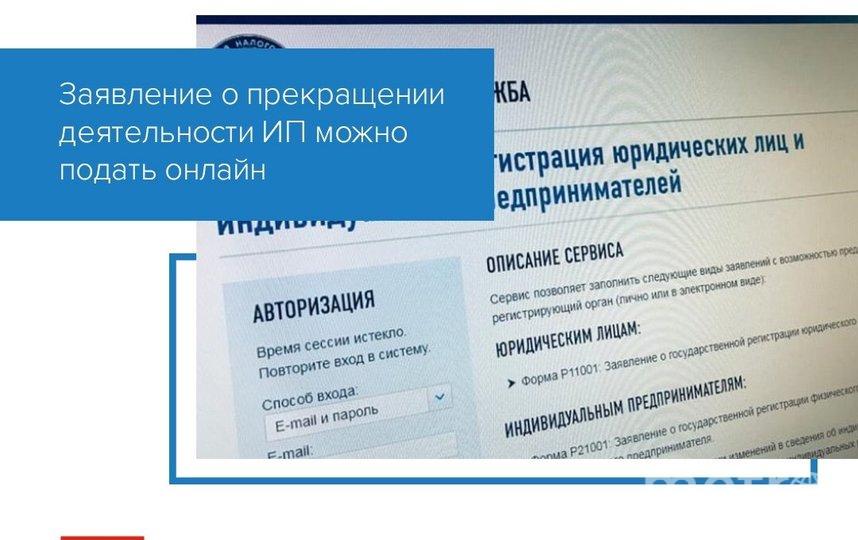 Предпринимателям напомнили, что закрыть ИП они могут дистанционно. Фото lenobl.ru