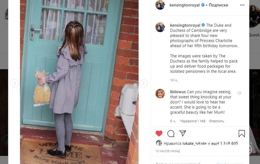 Кейт Миддлтон сделала новые фото дочери Шарлотты. Фото instagram.com/kensingtonroyal