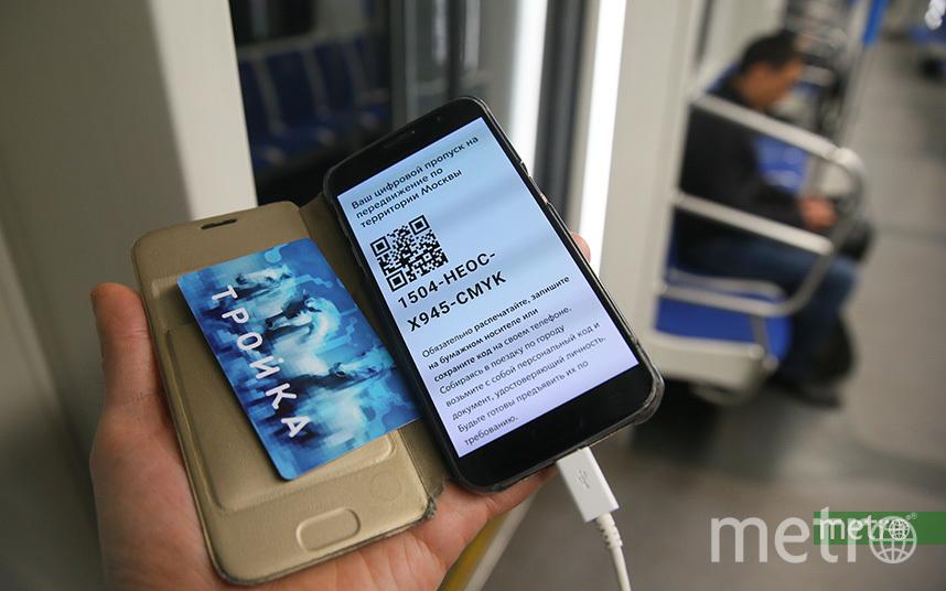Для передвижения по городу на личном или общественном транспорте в Москве необходимо оформить цифровой пропуск. Фото Василий Кузьмичёнок