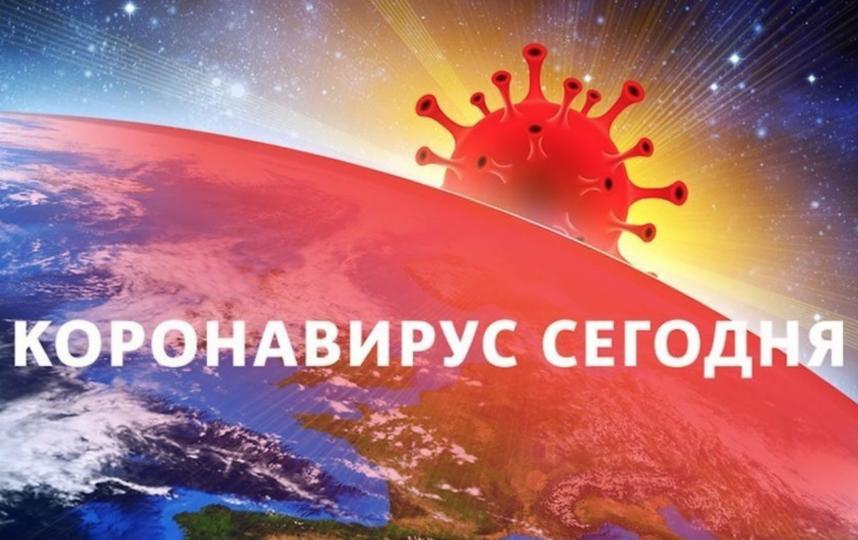 "Пандемия от COVID-19 охватила почти все страны мира. Фото ""Metro"""