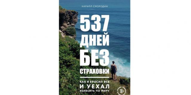 """Кирилл Смородин """"537 дней без страховки. Как я бросил все и уехал колесить по миру"""" (18+)."""