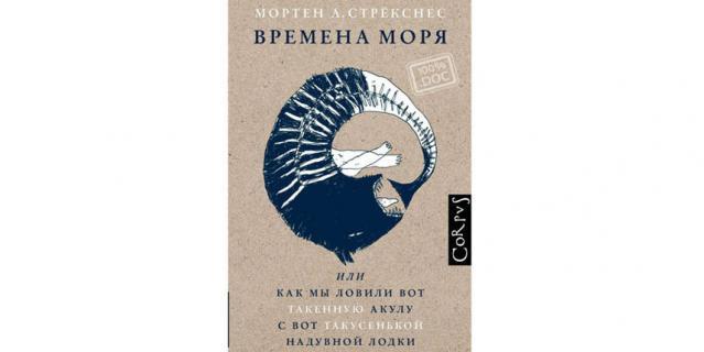 """Мортен Стрёкснес """"Времена моря"""" (16+)."""
