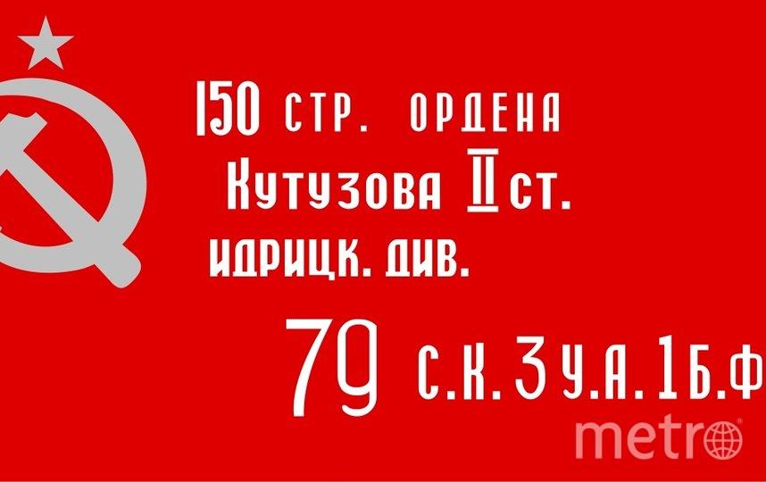 """Официальная копия Знамени Победы хранится в Центральном музее вооруженных сил. Фото предоставлено Владимиром Анискиным, """"Metro"""""""