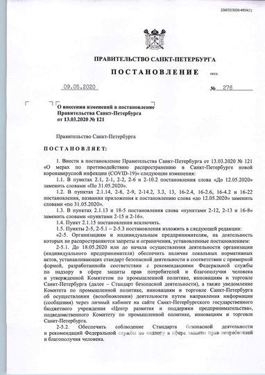 Постановление Правительства Санкт-Петербурга. Фото gov.spb.ru, Интерпресс