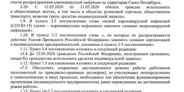 Пункт постановления правительства Петербурга.