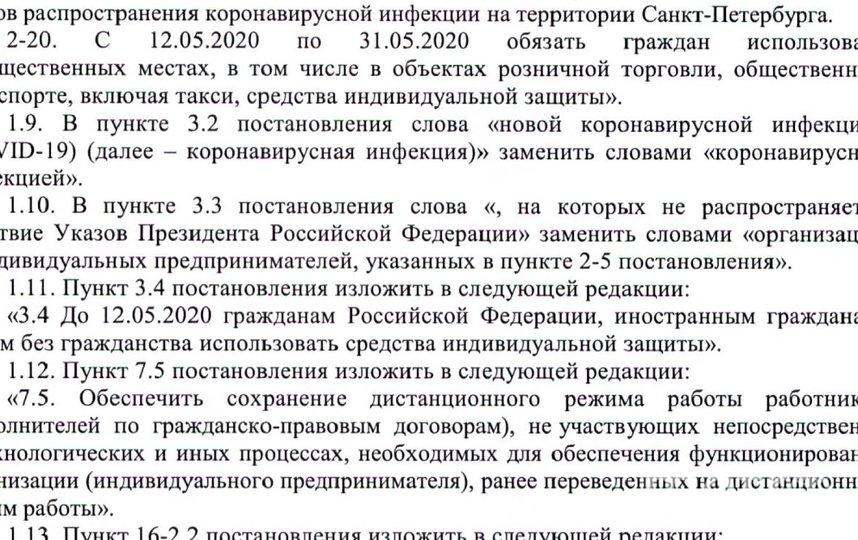 Пункт постановления правительства Петербурга. Фото gov.spb.ru