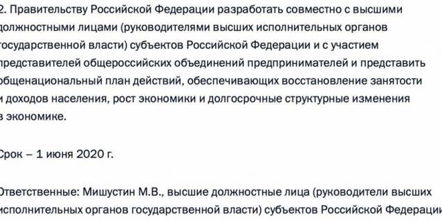 Поручение Путина.