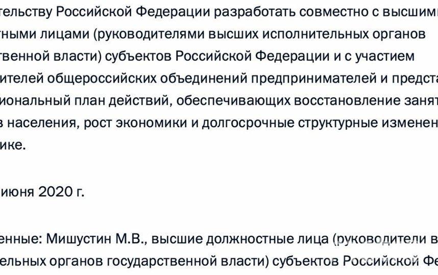 Поручение Путина. Фото скрин-шот, kremlin.ru