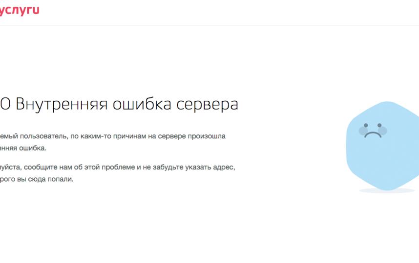 В настоящий момент сайт gosuslugi.ru не работает. Фото скриншот https://www.gosuslugi.ru/