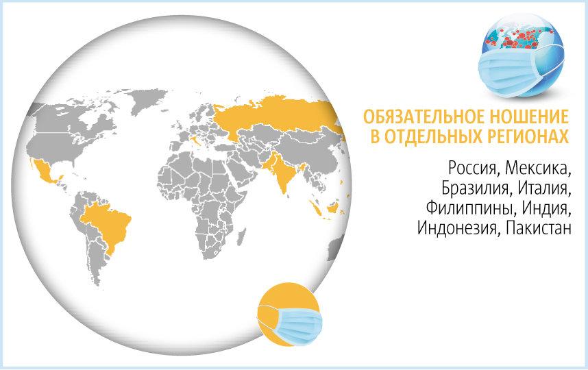 """В других же странах ввели обязательное ношение средств защиты в отдельных регионах. Фото Инфографика: Павел Киреев, """"Metro"""""""