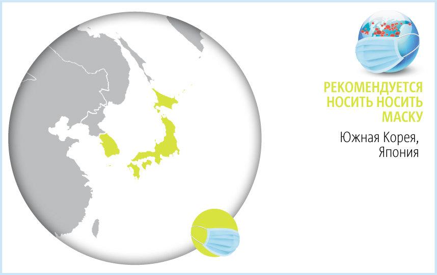 """В Южной Корее и Японии власти рекомендовали населению носить маски. Фото Инфографика: Павел Киреев, """"Metro"""""""