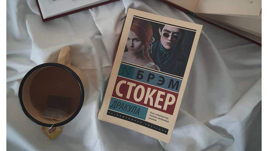 "Брэм Стокер ""Дракула"". Фото instagram.com/an_reads22"