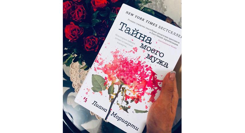 "Лиана Мориарти ""Тайна моего мужа"". Фото instagram.com/book_province"
