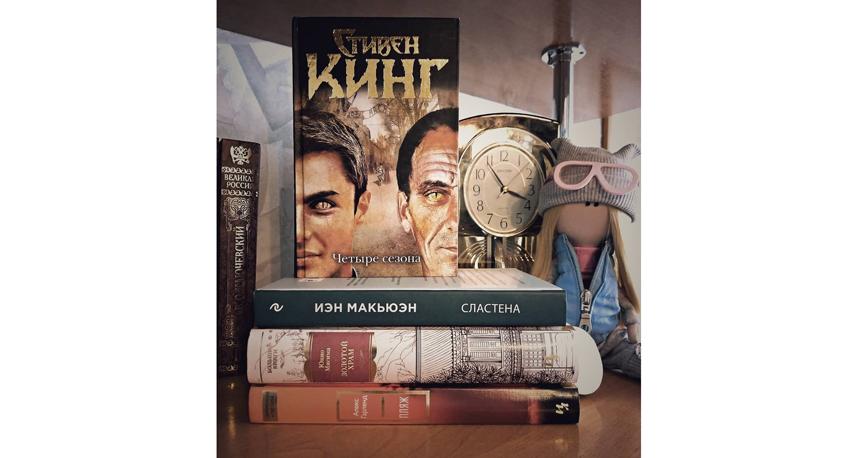"""Стивен Кинг """"Четыре сезона"""". Фото instagram.com/books__sunshine"""