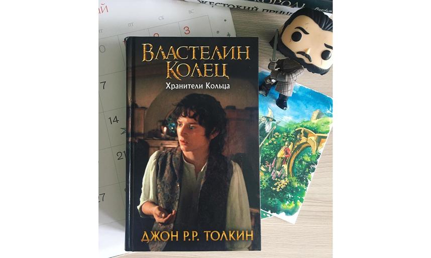 """Джон Толкин """"Властелин колец. Хранители кольца"""". Фото instagram.com/favoriteboook"""