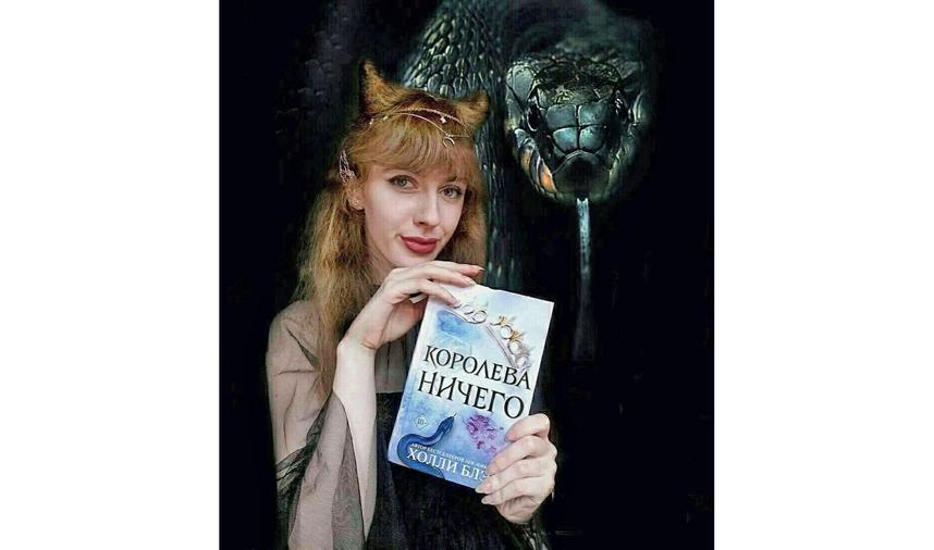 """Холли Блэк """"Королева ничего"""". Фото instagram.com/lydia_books"""