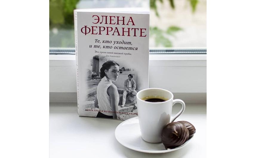 """Элена Ферранте """"Те, кто уходит, и те, кто остается"""". Фото instagram.com/violetta13mars"""