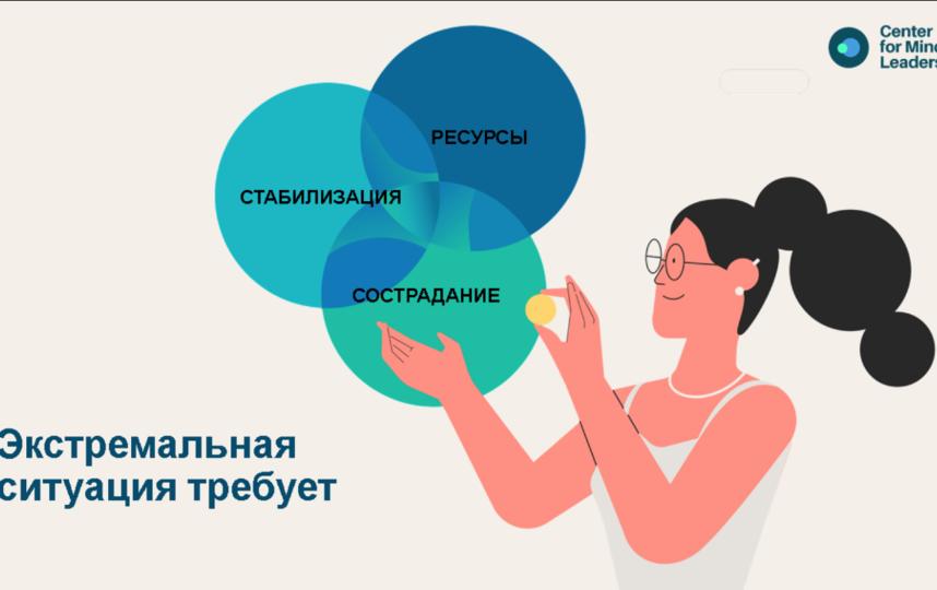 """У нас много внутренних ресурсов, а практика учит получать к ним доступ в нужные моменты, чтобы успокоиться. Фото из вебинара на YouTube-канале """"Университет Правительства Москвы"""", Скриншот Youtube"""