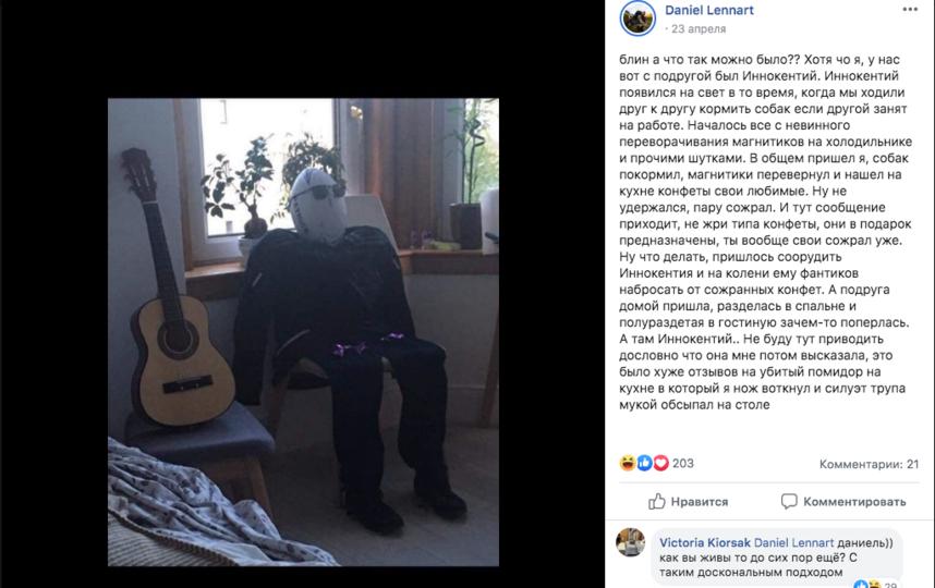 """Пользователь Facebook Даниель Леннарт в комментариях к посту Лилии показал """"Иннокентия"""", который ест конфеты и переворачивает магниты на холодильнике. Фото cкриншот Facebook"""