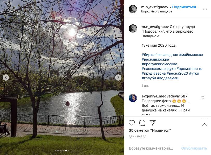 Облачная погода с прояснениями останется в Москве на ближайшие дни. Фото скриншот Instagram @m.n_evstigneev