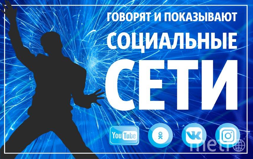 """подпись. Фото Сергей Лебедев, """"Metro"""""""