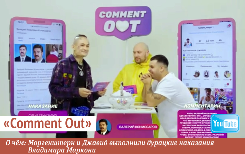 "Сomment Out. Фото Сергей Лебедев, ""Metro"""