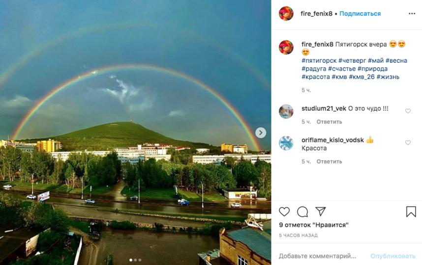 Двойная радуга над горой Машук в Пятигорске. Фото скриншот Instagram @nastenkafczp
