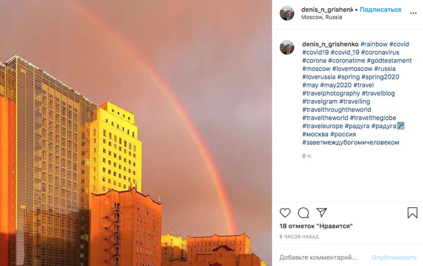 Кусочек радуги в столице. Фото скриншот Instagram @denis_n_grishenko