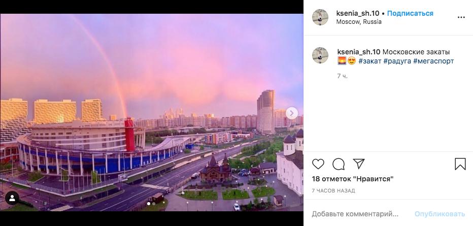"На переднем плане – Дворец спорта ""Мегаспорт"" в Москве. Фото скриншот Instagram"