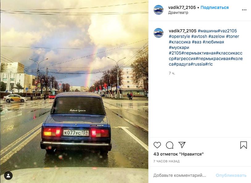 В Перми тоже видели радугу в четверг. Фото скриншот Instagram @vadik77_2105
