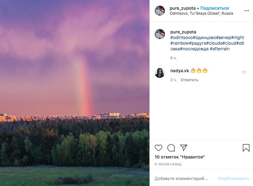 В Тульской области. Фото скриншот Instagram @pure_zupota
