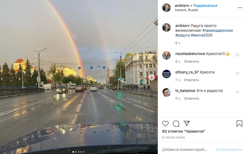 Из Иванова выкладывали много кадров с радугой. Фото скриншот Instagram @aviktorv