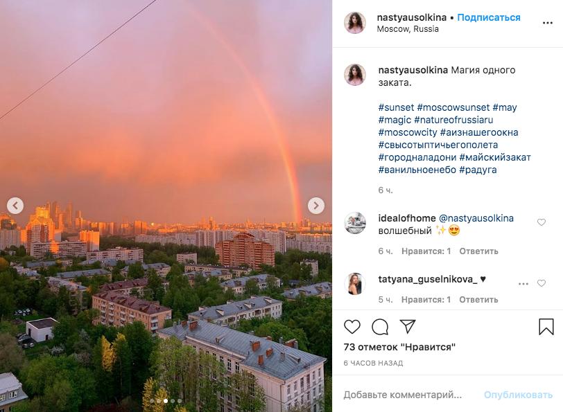 Москва. Фото скриншот Instagram @nastyausolkina