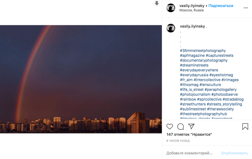 Кадр из Москвы. Фото скриншот Instagram @vasily.ilyinsky