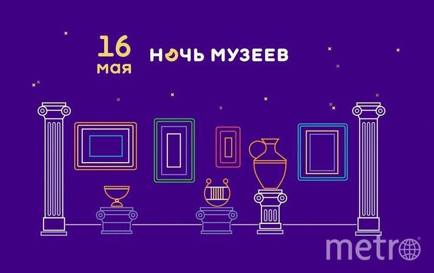 """""""Ночь музеев-2020"""" пройдёт в онлайн-формате. Фото скриншот https://museumnight.culture.ru/"""