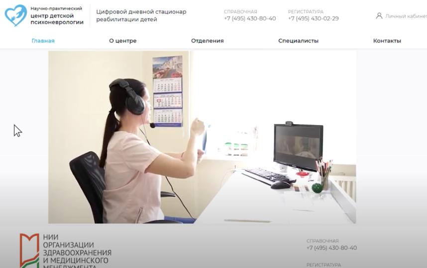 Работа специалистов с детьми ведётся в онлайн-формате. Фото скриншот https://dp.niioz.ru/