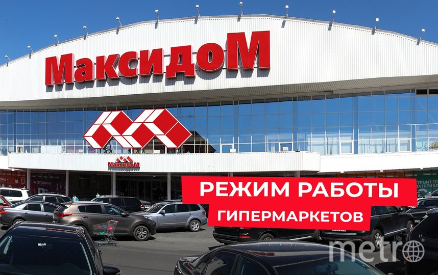 """МаксиДом"". Фото vk.com/maxidom, vk.com"