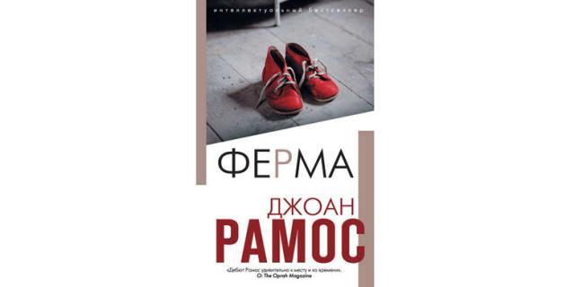 """Джоан Рамос """"Ферма"""" (16+)."""