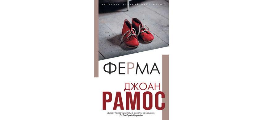 "Джоан Рамос ""Ферма"" (16+). Фото Фото предоставлено издательством, ""Metro"""